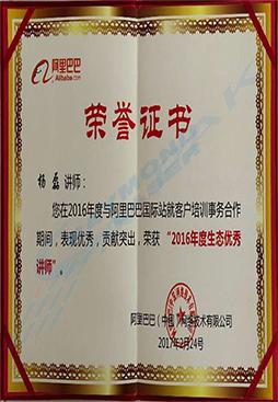Raymond Alibaba Lecturer Award